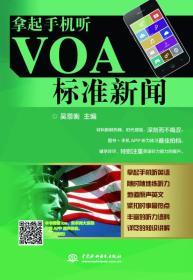 拿起手机听VOA标准新闻