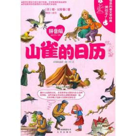世界科普文学经典美绘本拼音版 山雀的日历