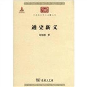 中华现代学术名著丛书:通史新义