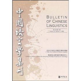 【正版书籍】中国语言学集刊(第三卷第二期)