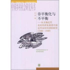 非平衡化与不平衡:从无锡近代农村经济发展看中国近代农村经济的转型---中国乡村社会研究丛书(1840—1949)