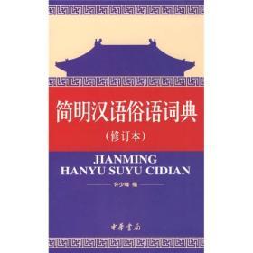 简明汉语俗语词典(修订本)