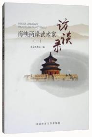 海峡两岸武术家访谈录(1)