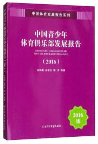 中国青少年体育俱乐部发展报告:2016