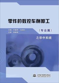 【正版】零件的普通数控车削:专业篇之华中系统 叶振祥,冯启钊主编