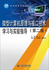 微型计算机原理与接口技术学习与实验指导(第二版)