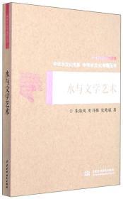 中华水文化专题丛书:水与文学艺术