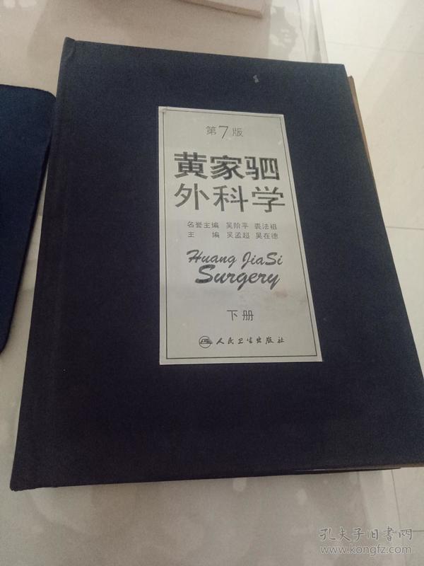 黄家驷外科学