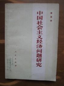 中国社会主义经济问题研究(1版2印)