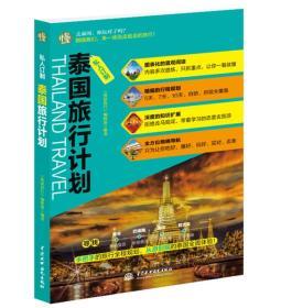 泰国旅行计划