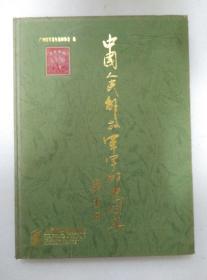 中国人民解放军军邮史图集 精装本