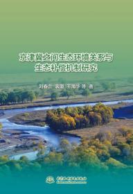京津冀之间生态环境关系与生态补偿机制研究