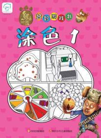 ★(彩绘本)熊出没益智游戏书--涂色1
