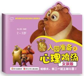 华图少儿·熊出没·入园准备之心理鸡汤(女孩版)(2-3岁)