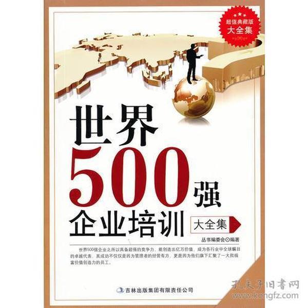 超值经典版大全集:世界500强企业培训大全集9787546398648