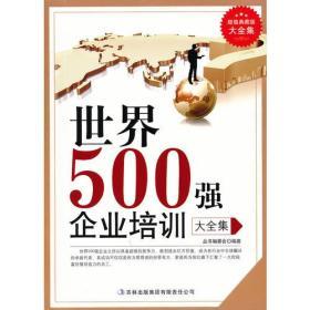 超值典藏--世界500强企业培训(新改版)