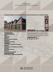 兵工遗产-南京晨光1865创意产业园环境设计