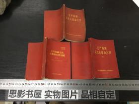 无产阶级文化大革命胜利万岁【第1.2.3册合售 第1.3册含有毛泽东林彪像完好】