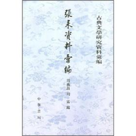 古典文学研究资料汇编:张耒资料汇编