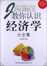 超值典藏书系:教你认识经济学大全集
