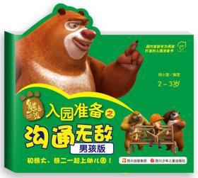 華圖少兒·熊出沒·入園準備之溝通無敵(男孩版 2-3歲)