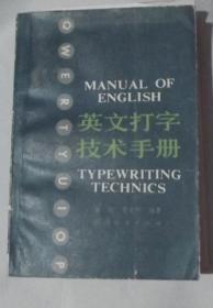 英文打字技术手册