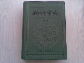 柳州市志(第四卷)