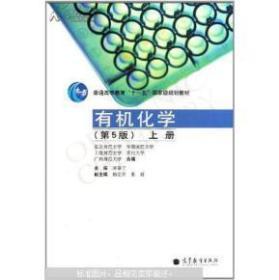 有机化学(第五版)李景宁. 上册 高等教育出版社 9787040324648