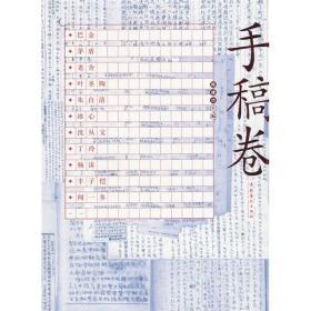 中国现代文学馆馆藏珍品大系:手稿卷
