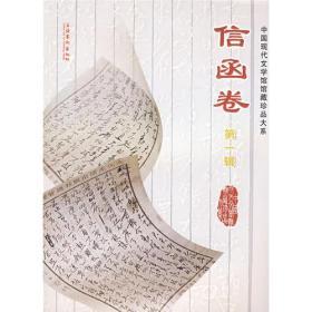 中国现代文学馆藏珍品大系-信函卷(第一辑)