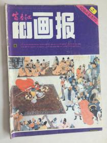 富春江画报1984年9