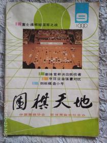 围棋天地 1990/9