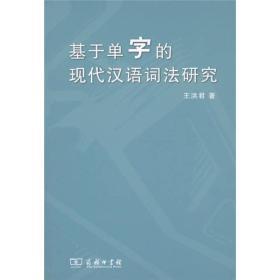 新书--基于单字的现代汉语词法研究