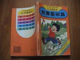 小学生数学报10年精选本 竞赛集训篇