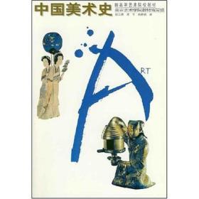 高等艺术院校教材.中国美术史