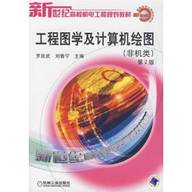 工程图学及计算机绘图(非机类)(第2版) 罗良武,刘鲁宁  二手 机械