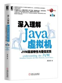 深入理解JaVa虚拟机--JVM高级特性与最佳实践(第2版)