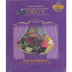 世界经典音乐童话绘本:巫婆乱了套