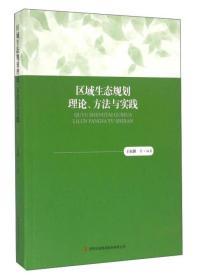 正版新书区域生态规划理论.方法与实践