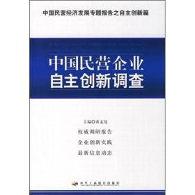 中国民营企业自主创新调查