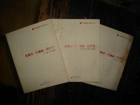 《湖湘地理》系列丛书,发现另一个湖南:之一溯水行、之二边界线、之三抗战纪