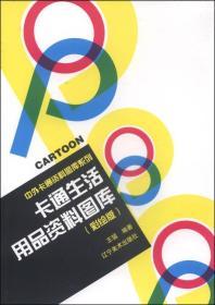 中外卡通资料图库系列:卡通生活用品资料图库(彩绘版)