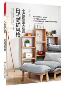 小户型装出大格局 日式简约风格