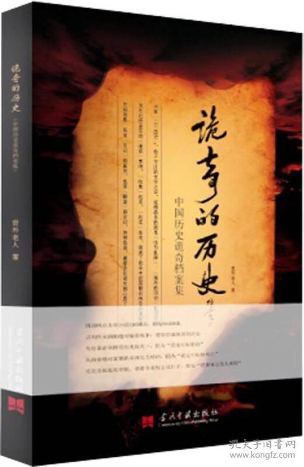 诡奇的历史:中国历史诡奇档案集