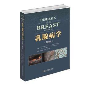 乳腺病学 第5版