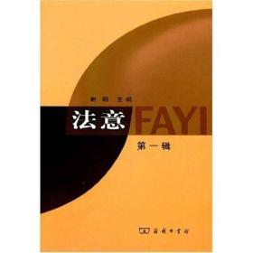 法意 赵明 商务印书馆 9787100057080