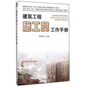 建筑工程施工员工作手册