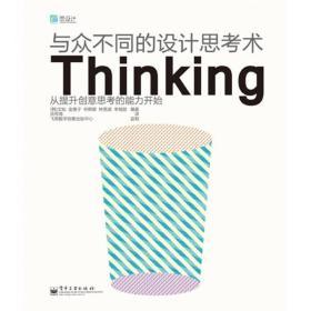 与众不同的设计思考术Thinking(全彩)