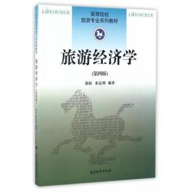 旅游经济学 第四版