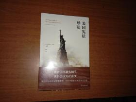 美国宪法导读(全新 未开封)